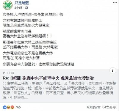 「大林電廠在嘉義」 盧秀燕受訪鬧笑話被噓爆