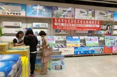 申請要快!台南住宅節能家電汰換補助 額度剩不到一半