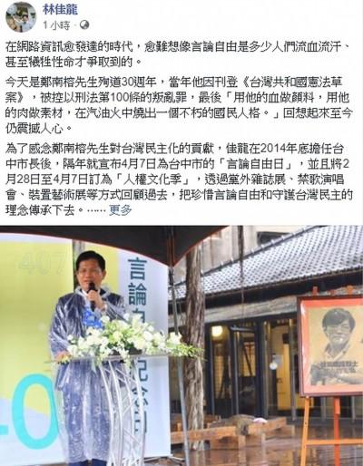 鄭南榕殉道30週年 林佳龍:珍惜民主、保有勇敢和信念