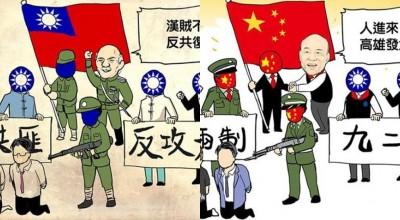 「老蔣還在全斃了!」 1張圖秒懂國民黨50年前後差異