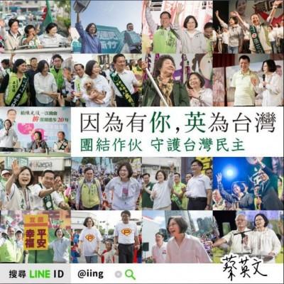 邀辣台派繼續守護台灣民主 小英:團結一心就會贏!
