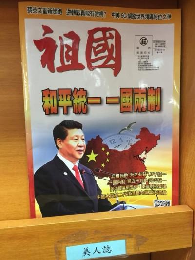 高雄圖書館架上驚見《祖國》雜誌 封面就唱「和平統一」