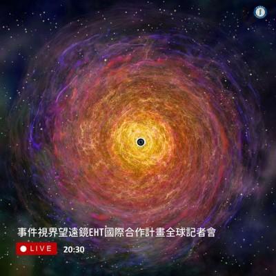 倒數計時!黑洞曝光全球記者會 今晚中研院線上直播