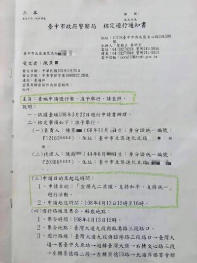 王浩宇爆警車為統戰遊行開道 中市府:僅有必要交維措施