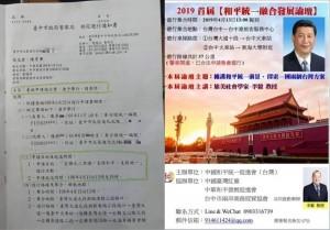 盧秀燕市府傳為統戰遊行開道 議員批:卻不為總統交管?