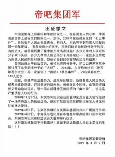 中國網軍洗版維族人權團體臉書 竟稱「維護民族尊嚴」