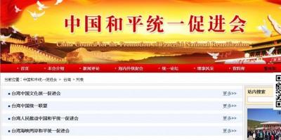 有圖為證!中國統促會官網把台灣列分會