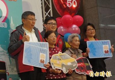 台北愛心卡不能搭捷運、敬老卡使用率差 議員促市府改善
