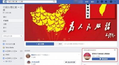 鄉民怒吼!「中國台灣紅黨」中市府辦活動被罵爆