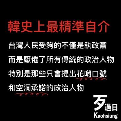 韓國瑜指台灣人厭倦空洞承諾 網酸:韓史上最精準自介