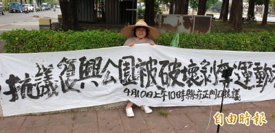 抗議屏市復興公園改建 蔣月惠拉白布條抗議