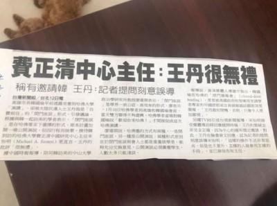 「費正清中心主任:王丹很無禮」當事人怒轟這家媒體