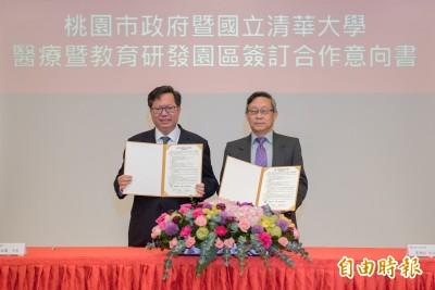 桃市府和清大簽合作意向書 將建醫療中心級醫院