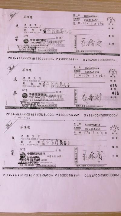 公親變事主!日本料理店董娘被擄 對方欲持變造支票繼續訛詐