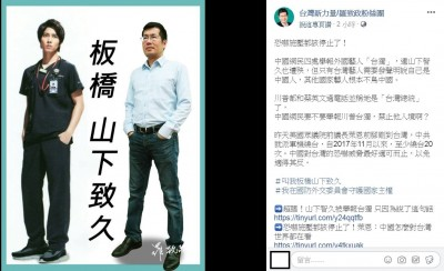 山下智久遭指台獨 他嗆快舉報川普:稱小英台灣總統