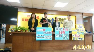 新黨20日辦統一論壇 要邀武統學者李毅「現聲」