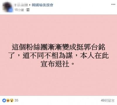 韓粉為了郭台銘參選拆夥! 臉書社團成員相繼退社