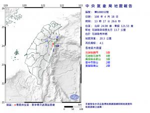 花蓮規模6.1強震後 1:17又發生4.5餘震