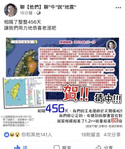 距上次矇到相隔456天 「地震預測王」猜中花蓮強震