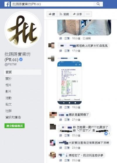 花蓮強震》PTT大斷線 鄉民崩潰:快逃啊