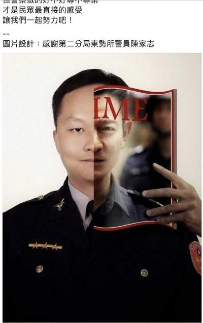 被笑新制服像保全 竹市警局貼華仔合成照「還像嗎?」