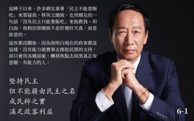 怒嗆蕭美琴、批評蔡英文 郭董發長文一次回應所有爭議