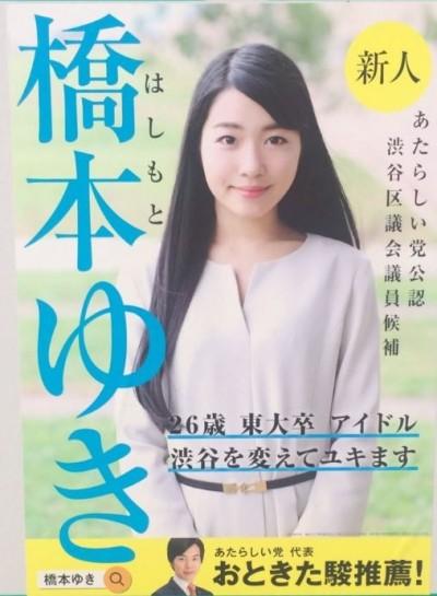 猛!日本26歲女偶像 當選東京澀谷區議員