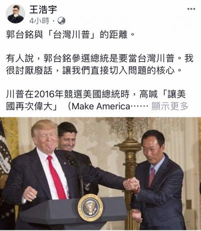 郭台銘被比喻「台灣川普」 王浩宇質疑這點能做到?