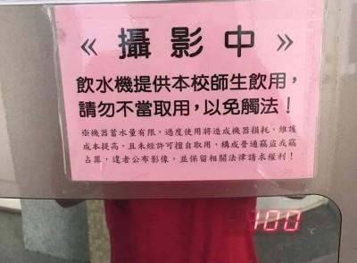 校園飲水機告示「勿不當使用」網友爆料反被嗆爆