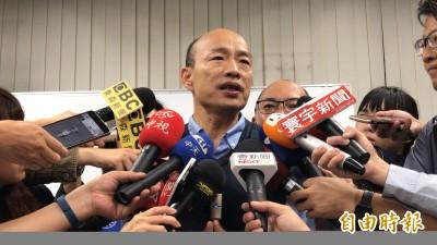 國民黨拍板!韓國瑜納入初選民調