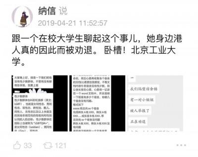 網傳中國開始「整肅」LGBT 註記身分上報、下架媒體專區