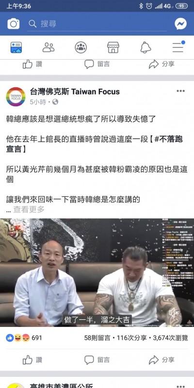 韓國瑜曾承諾不當落跑市長 網拿館長影片諷「失憶」