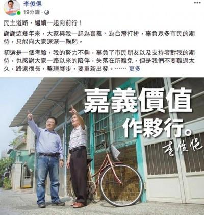 立委初選落馬 李俊俋展風度:大家一起支持王美惠