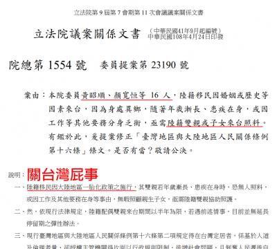 藍委提案關心中國長照 他畫重點怒嗆:關台灣屁事!