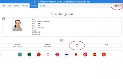 扯!我參加天津亞俱盃女排賽 國籍全部遭註記「中國」