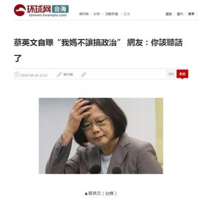 中國官媒耍幼稚拿這諷小英 綠委酸:謝謝讓台灣充滿正能量