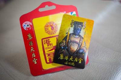 搶手!今天「媽祖生」 鹿港天后宮首款悠遊卡還送過爐平安符