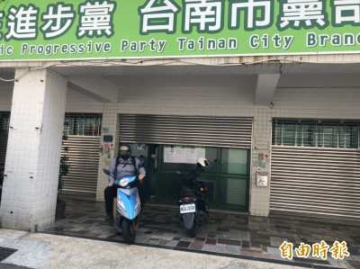 民進黨關切南市黨部關門事件 黃先柱:關門沒期限
