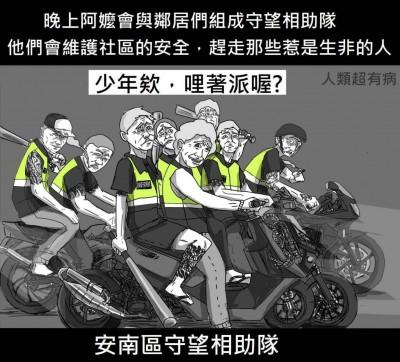 輸贏阿嬤真人版!巡守隊KUSO插畫 警方照片KUSO澄清