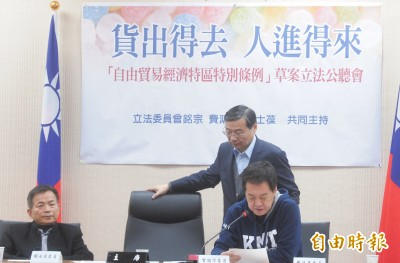 「自經區」草案明續審 網轟:KMT的嘴臉真的很噁