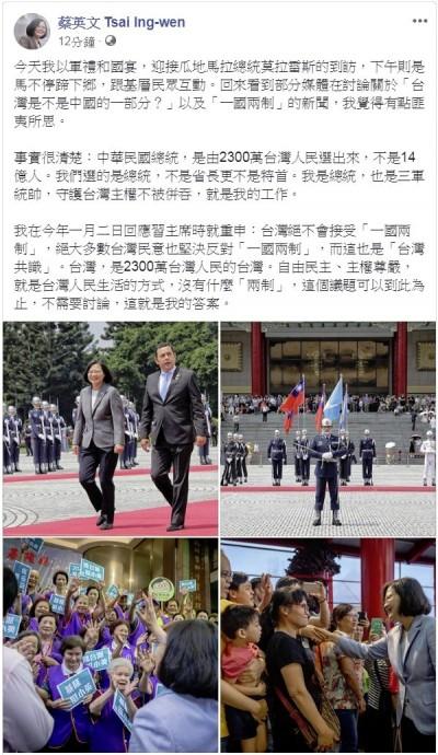 回批宋楚瑜 蔡英文:不接受一國兩制 台灣是選總統不是特首