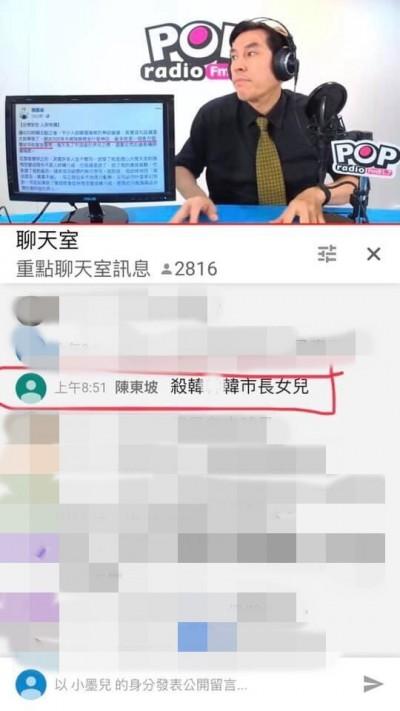 高市府報案稱網友嗆殺韓國瑜父女 警循IP抓人