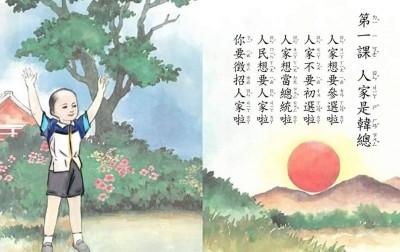 韓願納入初選民調 他製圖「韓國瑜的心聲」網友笑翻