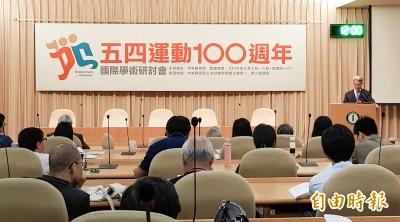 五四運動100年 中研院長:學術不應受政治意識型態限制