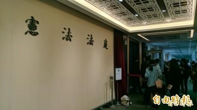 公教年改釋憲案受理了! 大法官5/15召開說明會