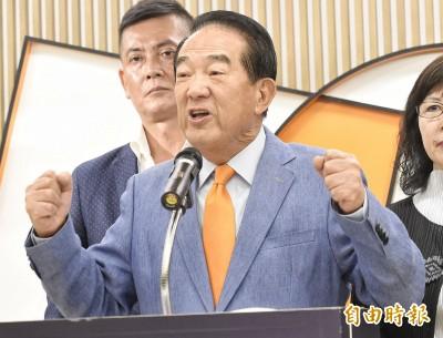 宋楚瑜:從未同意以香港模式定位兩岸關係