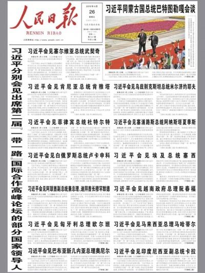 原來中國官媒這樣報習近平!網:跟某台87分像