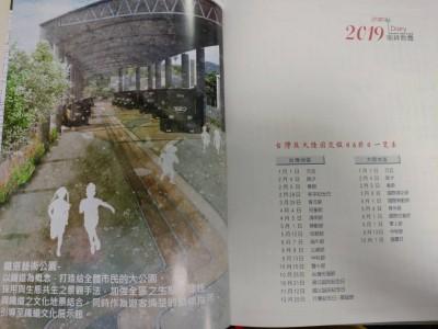 苗縣府文宣印中國節日 議員轟「偷渡統戰」