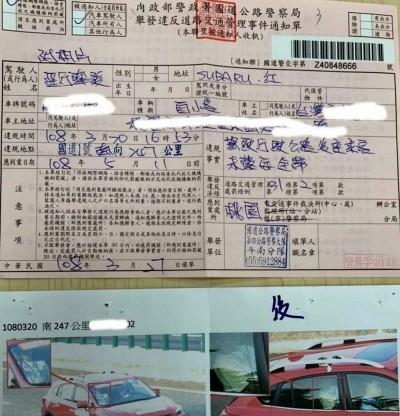 放大!再放大!小客車後座乘客沒繫安全帶 被拍到吃罰單