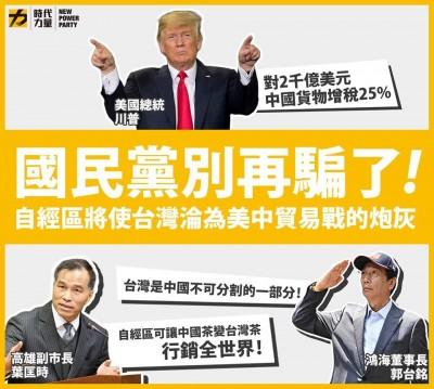 川普嗆加中國關稅 時力批自經區:將使台灣淪炮灰